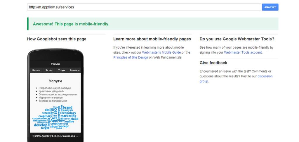 appflow-mobile-friendly