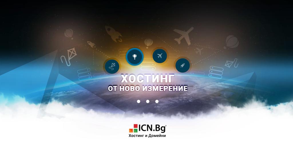 Постоянни промо кодове за домейн и хостинг услуги от ICN.bg
