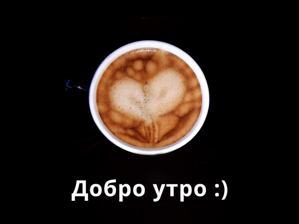 Добро утро! Снимка: Vix Media